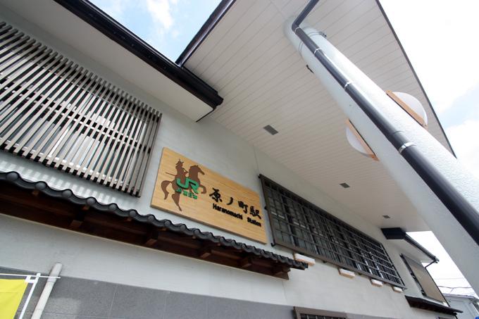 原ノ町駅の様子と駅ソバ(南相馬市) | ホームページ制作(作成 ...