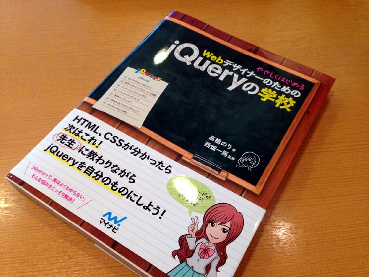 WebデザイナーのためのjQueryの学校