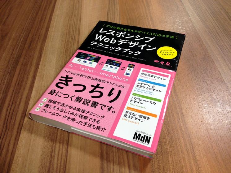 レスポンシブWebデザインテクニックブック